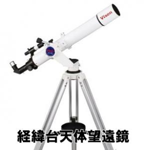 経緯台の天体望遠鏡