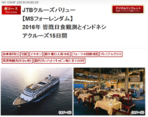 JTBロイヤルロード銀座
