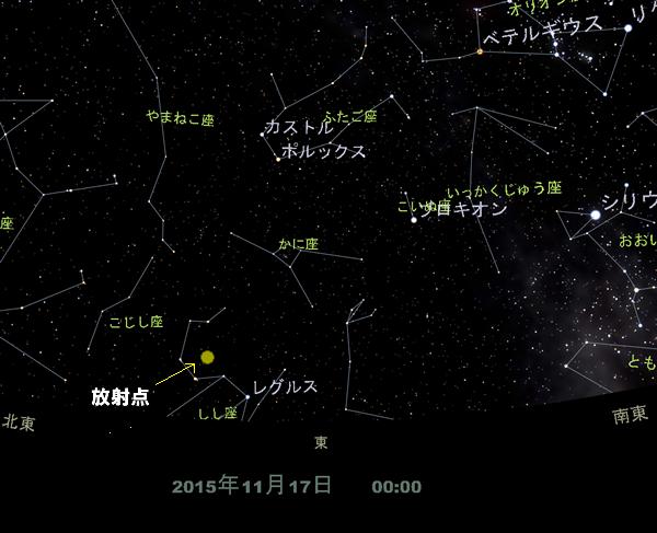 しし座流星群の放射点